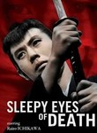 Sleepy Eyes of Death: The Chinese Jade